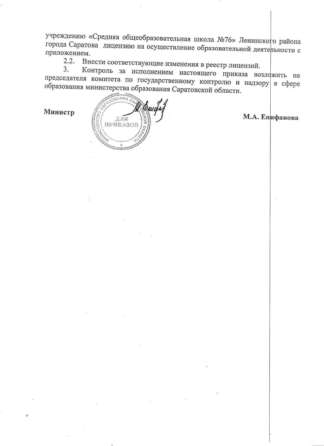 Устав Школы 2014 образец