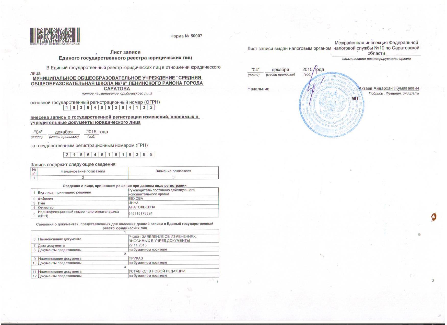 Отдел образования администрации вышневолоцкого района.