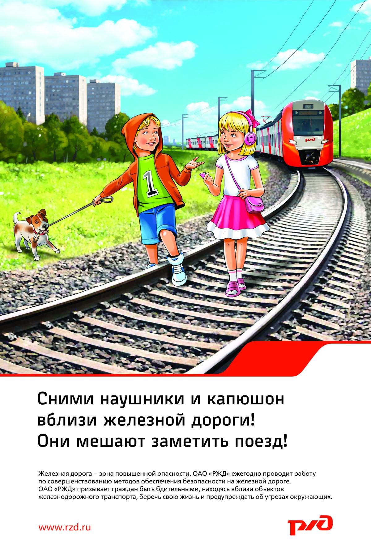 картинки для детей безопасность на железной дороге